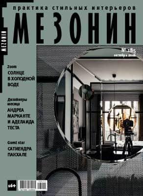 Журнал Мезонин