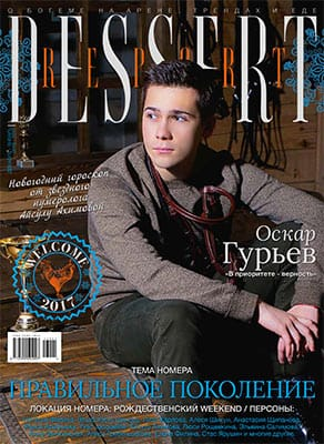 Журнал Dessert Report
