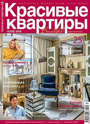 Журнал Красивые квартиры