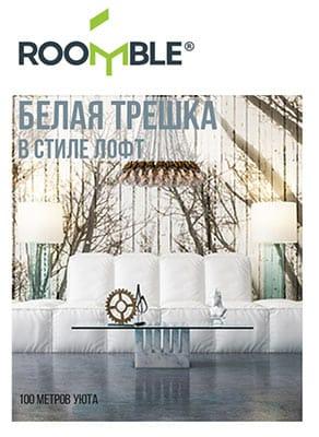 roomble.com